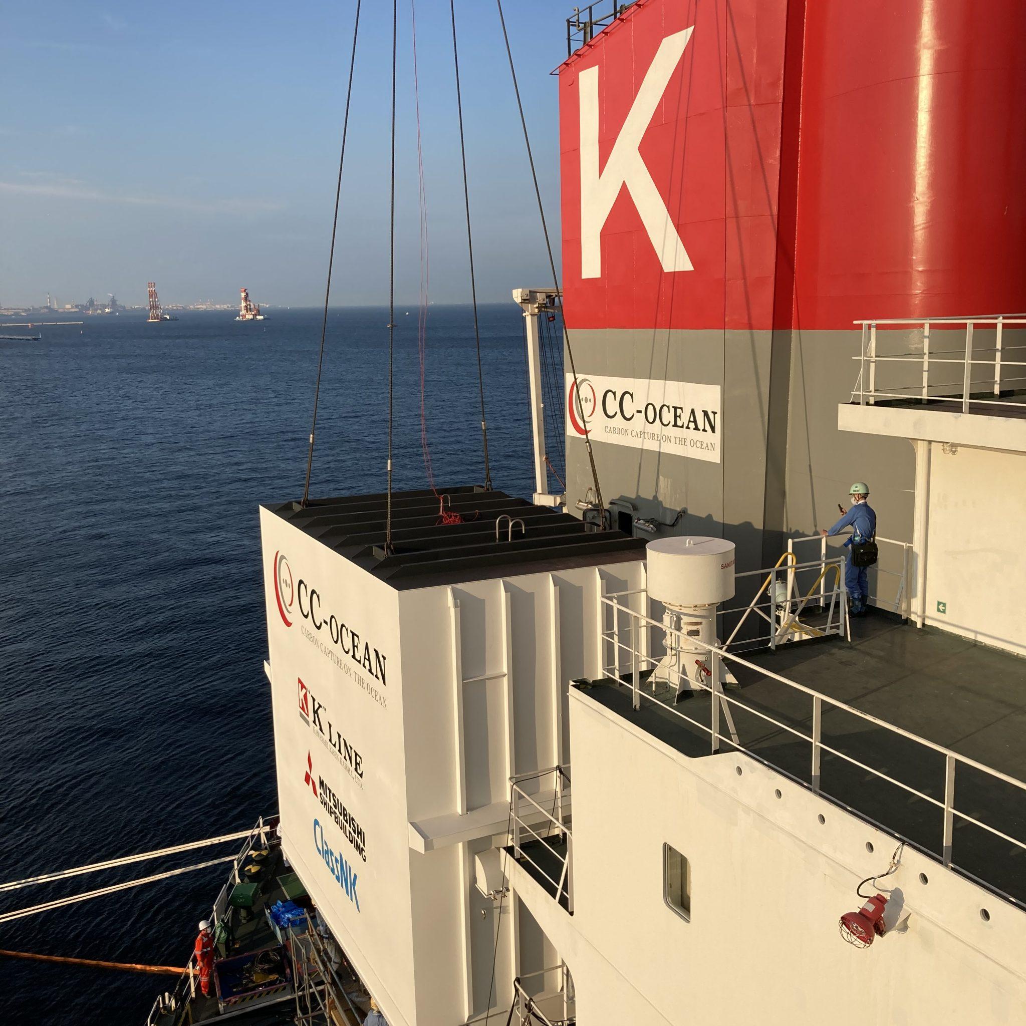De CC-Ocean CO2 opvanginstallatie aan boord van de bulkcarrier Corona Utility. Er wordt een klein jaar mee getest. (Foto K Line)